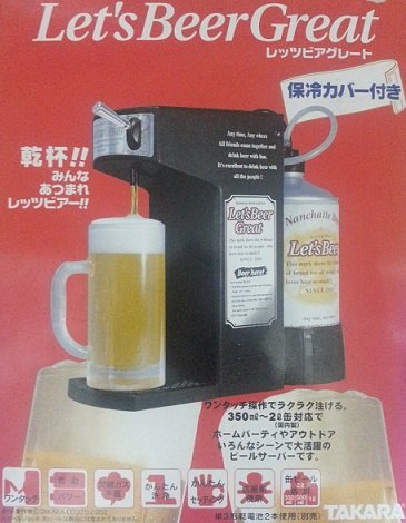 ビアサーバー Let's Beer Great レッツビアーグレート 保冷カバー付き