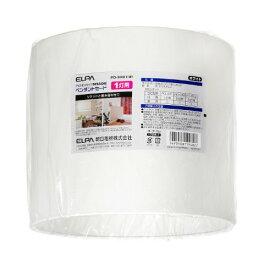 ELPA ペンダントセード 1灯用 ホワイト PD-SH01(W)