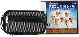 しゃべる!DSお料理ナビ まるごと帝国ホテル 特製ポーチセット ブラック