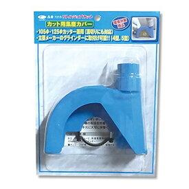呉英製作所 DIAMOND TOOLS ダイヤモンドカッター用集塵カバー リトルジョブカット ブリスターケース入り 7215