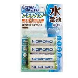 日本協能電子 アクアパワー 水電池 NOPOPO 単3型 4本パック YWP-4