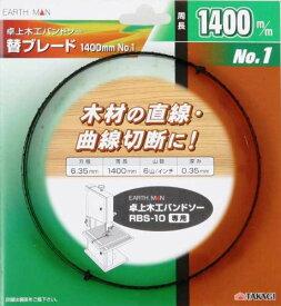 高儀 EARTH MAN 卓上木工バンドソー 替ブレード 1400mm No.1
