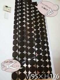 SunnyDayFabric フリーカットアコーディオン クライフ(クリップ付き) 約95cm幅x176cm丈 ブラウン