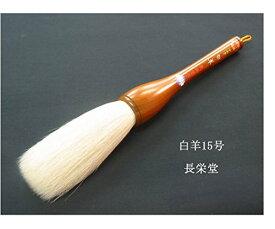 長栄堂 条幅用大筆 白羊 (15号) 30231