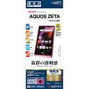 ラスタバナナ AQUOS ZETA SH-01H/AQUOS Xx2 高光沢フィルム P664SH01H P664SH01H