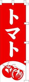 のぼり旗 (nobori) 「トマト」 1257
