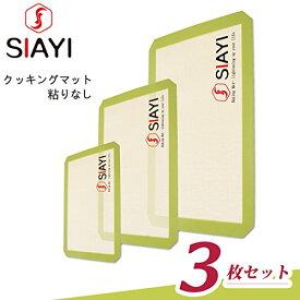 SIAYI(しあい) シリコンマット オーブン 電子レンジ 対応 焼け焦げ防止シート 水洗い可能 繰り返し使用可能 エコなクッキングマット 3枚セット (グーリン)