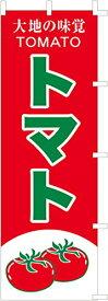 のぼり旗 (nobori) 「トマト」nk340