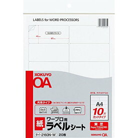 コクヨ コピー用紙 ワープロラベル用紙 東芝 A4 10面 20枚 タイ-2160N-W