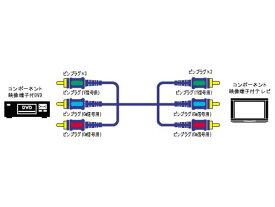 JVCケンウッド ビクター ピンプラグX3-ピンプラグX3コンポーネントビデオコード 3M VX-D130E