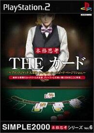 SIMPLE2000本格思考シリーズ Vol.6 THE カード ~ブラックジャック・大富豪・ドローポーカー・スピード・ページワンetc~