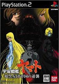 宇宙戦艦ヤマト 暗黒星団帝国の逆襲(通常版)