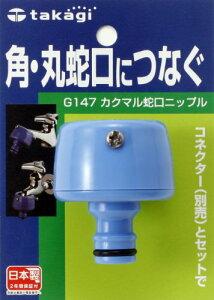 タカギ(takagi) カクマル蛇口ニップル G147【2年間の安心保証】