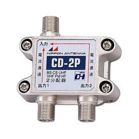 日本アンテナ 屋内用CS・BS対応2分配器 全電通タイプ DC専用 CD-2P-SP