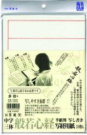墨運堂 中字写経用紙 半紙判 24662 30枚