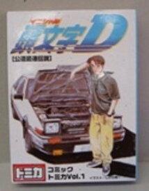 コミックトミカ Vol.1 頭文字D イニシャルD