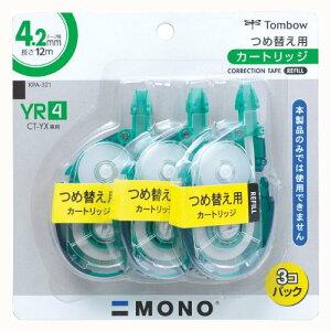 トンボ鉛筆 修正テープ MONO YX4カートリッジ YR4 KPA-321 3個