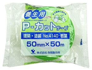 TERAOKA(寺岡) 養生用 P-カットテープ 50mmX50m 若葉 No.4140 [養生テープ・マスキングテープ]