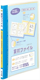 レイメイ藤井 賞状ファイル A3 ブルー LSB101A