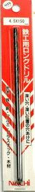 ナチ(NACHI) 鉄工用ロングドリル 150×6.0ミリ (金属・金工)