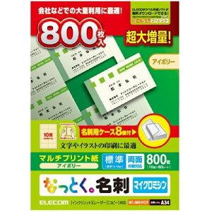 なっとく名刺 (マイクロミシン・標準) ケース付き 10面×80シート 800枚 MT-JMN1IVCZP