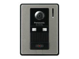 Panasonic カメラ玄関子機 VL-V570L-S