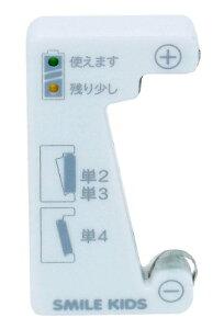 スマイルキッズ バッテリーチェッカー エコ 電池チェッカー ADC-08