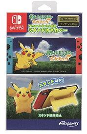Nintendo Switch専用スタンド付きカバー ポケットモンスター Let's Go! ピカチュウ[un]