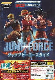 バンダイナムコエンターテインメント公式攻略本 JUMP FORCE ジャンプヒーローズガイド PlayStation4/Xbox One 両対応版 (Vジャンプブックス(書籍))[un]