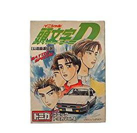 コミックトミカVol.4 「頭文字D」〜公道最速伝説〜[un]