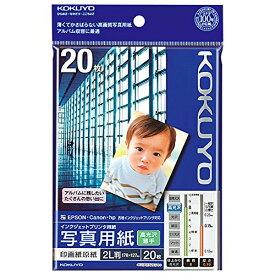 コクヨ インクジェット 写真用紙 印画紙原紙 高光沢 2L 20枚 KJ-D132L-20[un]