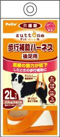 ペティオ (Petio) 老犬介護用 歩行補助ハーネス 後足用 中型犬用 2L[un]