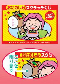 タカ印 スクラッチくじ 44-2006 あたり 50枚入