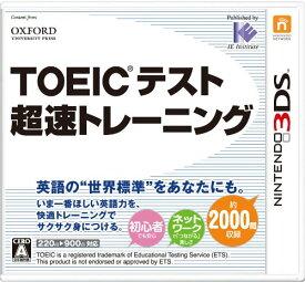 TOEIC(R)テスト超速トレーニング - 3DS[un]