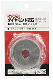 リョービ(RYOBI) ダイヤモンド砥石 超硬 ハイス用 No.21204 ドリルシャープナ用 #150 AE24204[un]