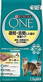 ピュリナ ワン キャットフード 避妊・去勢した猫の体重ケア 子ねこから全ての年齢に ターキー 2.2kg[un]