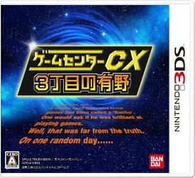 ゲームセンターCX3丁目の有野 バンダイナムコスペシャル - 3DS[un]