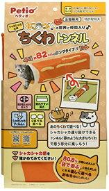 ペティオ (Petio) 猫用おもちゃ ねこあつめ シャカシャカ仕様 ちくわトンネル オレンジ(ちくわ)[un]