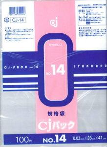 ポリ袋 規格 No.14 透明 ビニール袋 100枚 CJ-14