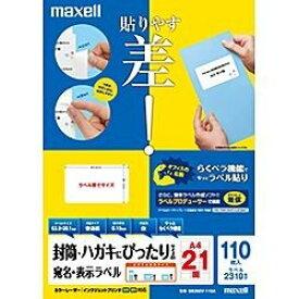 日立マクセル カラーレーザー・IJ対応 宛名・表示 ラベル A4 21面 110枚入 M8360V-110A
