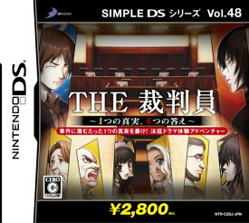 SIMPLE DSシリーズ Vol.48 THE 裁判員 ~1つの真実、6つの答え~[un]