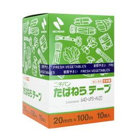 ニチバン タバネラ テープ 新鮮やさい 10巻入 20mm×100m VPS-AV20 紫[un]