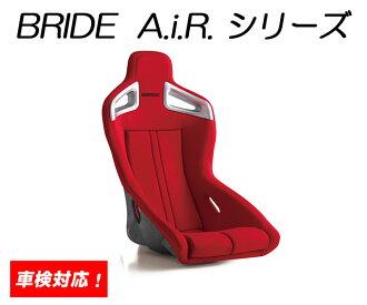 [BRIDE]A.i.R. 支持buriddofurubakeshito(紅_F86BMF)<汽車檢查的>