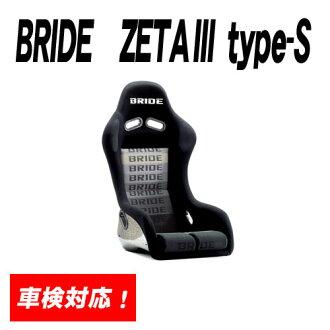 [BRIDE]支持ZETAIII type-S(杰特3個類型S)buriddofurubakeshito(supaaramido製造黑色外殻_層次標識_FS1GZR)<汽車檢查的>