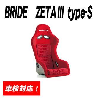 [BRIDE]支持ZETAIII type-S(杰特3個類型S)buriddofurubakeshito(supaaramido製造黑色外殻_紅標識_FS1IZR)<汽車檢查的>