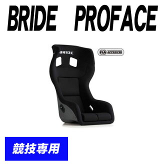 [BRIDE]PROFACE(專業臉)buriddofurubakeshito(kabonaramido製造外殻_黑色_F39AMR)<比賽專用的>