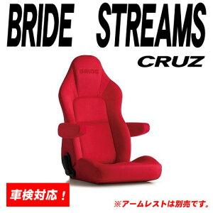 [BRIDE]STREAMS CRUZ(ストリームス クルーズ)ブリッド メディカルコンフォートシート(シートヒーター無_レッドBE_I32BBN)<車検対応>