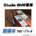 [Studie]BMW 4シリーズ(F36/右ハンドル)用超撥水ワイパーブレード