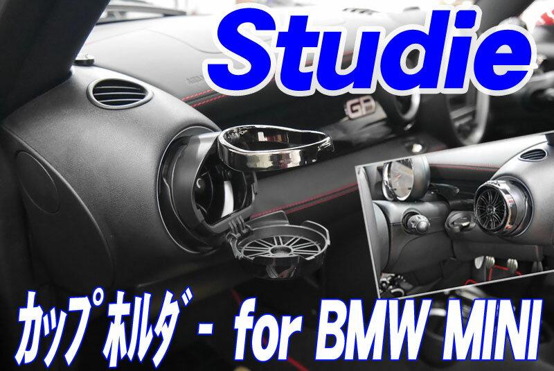 [Studie]F55 BMW MINI クーパーS_SD_D(5Dr)用カップホルダー<エアコン吹き出し口用ドリンクホルダー>
