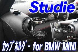 [Studie]R56 BMW MINI クーパー(S)用カップホルダー<エアコン吹き出し口用ドリンクホルダー>
